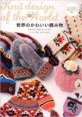 【新本】世界のかわいい編み物―世界各地で伝承され、作られたニットの歴史、特徴、編み方