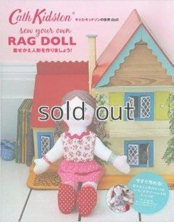 画像1: 【新本】キャス・キッドソンの世界 doll―着せかえ人形を作りましょう!