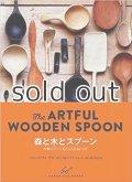 【新本】森と木とスプーン: The ARTFUL WOODEN SPOON 木製スプーンをこしらえるレシピ