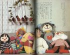 ほかの写真3: ぬいぐるみ 人形と動物 手芸教室58 再入荷