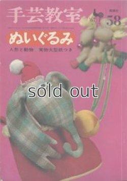 画像1: ぬいぐるみ 人形と動物 手芸教室58 再入荷