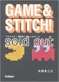 GAME & STITCH! クロスステッチで楽しむレトロゲーム 大図まこと