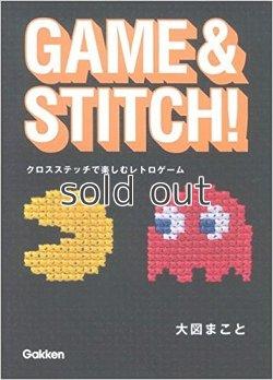画像1: GAME & STITCH! クロスステッチで楽しむレトロゲーム 大図まこと