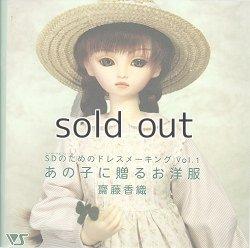 画像1: SD(スーパードルフィー)のためのドレスメーキング Vol.1 あの子に贈るお洋服  齋藤 香織 再入荷