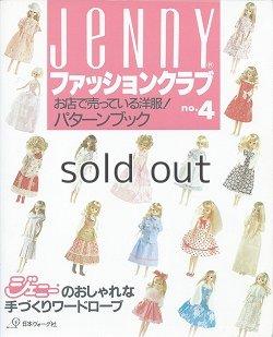 画像1: JeNny ジェニーファッションクラブ no.4