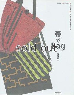 画像1: 帯でBAG 帯好き きもの好き バッグ好き ちょっと個性的な普通のバッグ 大泉睦子