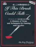 もしこの筆が話せたら・・・ If This Brush Could Talk...
