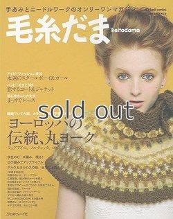 画像1: 毛糸だま No.159 2013年秋号 ヨーロッパの伝統、丸ヨーク