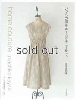 画像1: 【新本】いつもの服をホームクチュールで。 茅木真知子