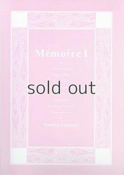画像1: Memoire I  メモワール1 中崎久美子 Kumiko Nakazaki ボビンレース