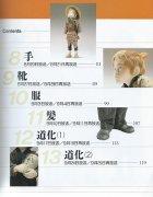 ほかの写真2: 人形をつくる 与勇輝 NHK趣味百科