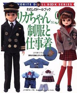画像1: リカちゃん〈no.9〉制服と仕事着 ―わたしのドールブック